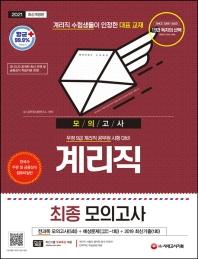 계리직 전과목 최종모의고사(우정 9급)(2021)