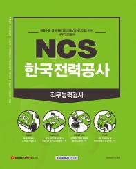 2021 한국전력공사 NCS 직무능력검사