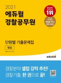 에듀윌 형법 단원별 기출문제집(경찰공무원)(2021)