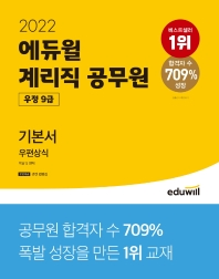 에듀윌 우편상식 기본서 계리직공무원(우정 9급)(2022)