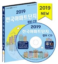 전국 아파트단지 정보(2019)