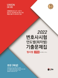 UNION 형사법 변호사시험 연도별(회차별) 기출문제집: 선택형(2022)