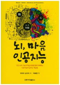 뇌, 마음, 인공지능