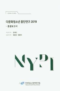 다문화청소년 종단연구 2019: 총괄보고서