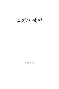 그대의 날씨