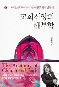 교회 신앙의 해부학