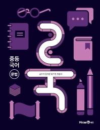 룩(LOOK) 중학 국어(문법)(2021)