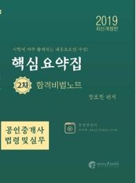 이지원패스 공인중개사법령 및 실무 핵심요약집 합격비법노트(공인중개사 2차)(2019)