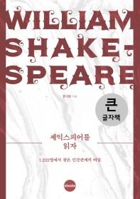 셰익스피어를 읽자(큰글자책)