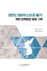 한반도 뫼비우스의 띠 풀기: 북한 비핵화와 평화 구축