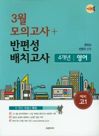 핵심콕 고등 3월 모의고사+반편성배치고사 4개년 모음집(영어)(예비 고1)(2019)