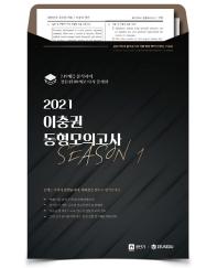 이충권 동형모의고사 Season. 1(2021)(봉투형)