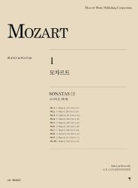 모차르트 피아노 소나타집. 1