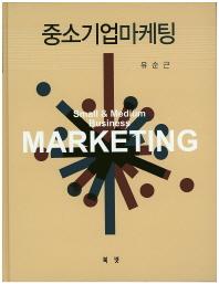 중소기업마케팅