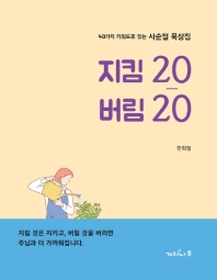 40가지 키워드로 읽는 지킴 20 버림 20