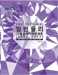 EBS 일반물리 기출문제N완벽해부(PEET MEET DEET)(2004~2017)