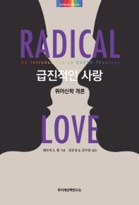 급진적인 사랑: 퀴어신학 개론