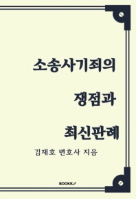 소송사기죄의 쟁점과 최신판례