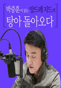 박중훈이 읽는 앙드레 지드의 탕아 돌아오다
