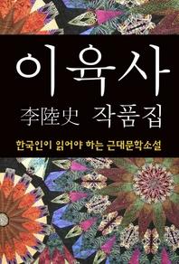 이육사 작품집 (한국인이 읽어야 하는 근대문학소설 22)