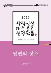 필연의 장소 - 김성민 희곡
