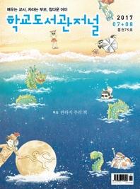 학교도서관저널 2017년 7+8월 합본호(통권75호)