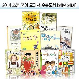 (개정) 초등 국어 교과서 수록도서 [3학년2학기] (전10권)