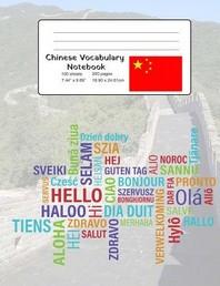 Chinese Vocabulary Notebook