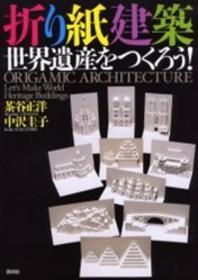 折り紙建築世界遺産をつくろう!