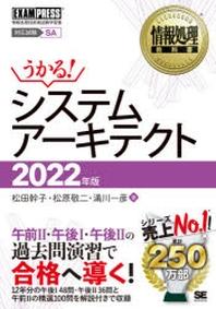 システムア-キテクト 對應試驗SA 2022年版