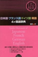 日本語-フランス語-ドイツ語-英語4ケ國語辭典