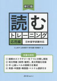讀むトレ-ニング 日本留學試驗對應 應用編