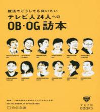 就活でどうしても會いたいテレビ人24人へのOB.OG訪本