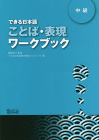 できる日本語ことば.表現ワ-クブック 中級
