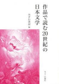 作品で讀む20世紀の日本文學