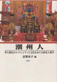 潮州人 華人移民のエスニシティと文化をめぐる歷史人類學