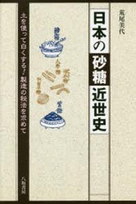 日本の砂糖近世史 土を使って白くする!製造の秘法を求めて