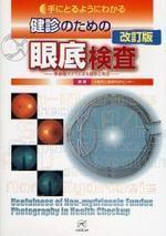手にとるようにわかる健診のための眼底檢査 無散瞳カメラによる撮影と判定