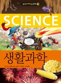 삼성과학학습만화. 18: 생활과학