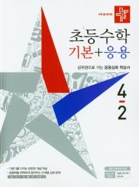 디딤돌 초등 수학 4-2 기본+응용(2021)