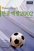 한글 엑셀 2002(POWER START)