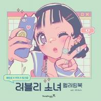 레트로X키치X핑크팝: 러블리 소녀 컬러링북 with 비비노스