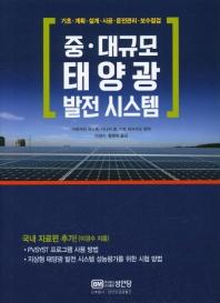 중, 대규모 태양광 발전시스템