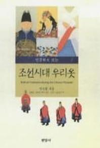 조선시대 우리옷(인물화로보는)