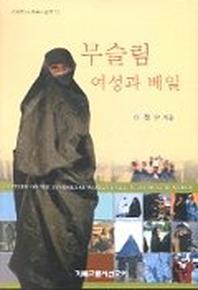 무슬림 여성과 베일