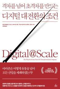 격차를 넘어 초격차를 만드는 디지털 대전환의 조건
