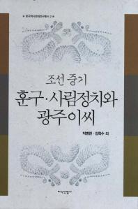 조선 중기 훈구 사림정치와 광주이씨