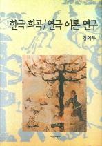 한국 희곡 연극 이론 연구