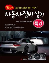 자동차정비실기 특강(실습교재)