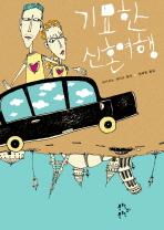 기묘한 신혼여행